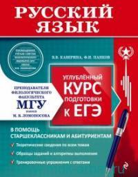 Русский язык : углубленный курс подготовки к ЕГЭ