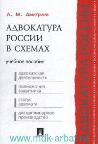 Адвокатура России в схемах : учебное пособие