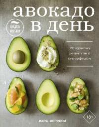 Авокадо в день : 70 лучших рецептов с суперфудом