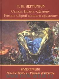 Стихи ; Поэма «Демон» ; Роман «Герой нашего времени»