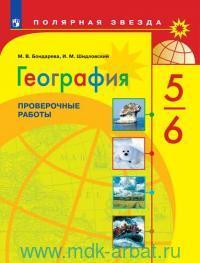 География : проверочные работы : 5-6-й классы : учебное пособие для общеобразовательных организаций (ФГОС)