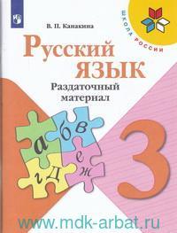 Русский язык : 3-й класс : раздаточный материал : учебное пособие для общеобразовательный организаций (ФГОС)