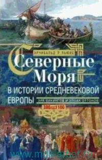 Северные моря в истории средневековой Европы. Эра викингов и эпоха Оттонов, 300-1100 годы