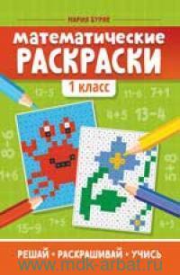 Математические раскраски : 1-й класс