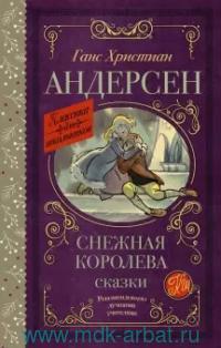 Снежная королева : сказки