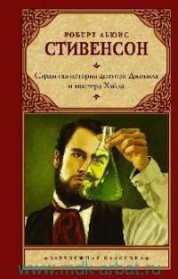 Странная история доктора Джекила и мистера Хайда : сборник