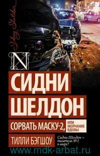 Сидни Шелдон : Сорвать маску-2, или Молчание вдовы : роман
