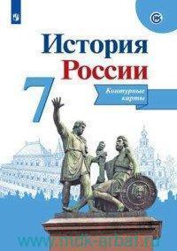 История России : 7-й класс : контурные карты (И-КС)