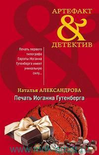 Печать Иоганна Гутенберга : роман