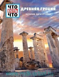 Древняя Греция. История, боги и герои