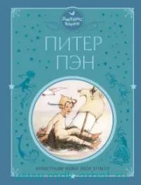 Питер Пэн : сказочная повесть