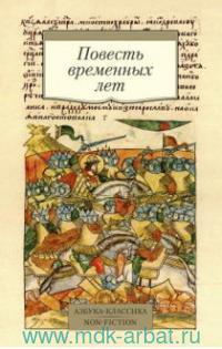 Повесть временных лет : произведения древне-русской литературы в переводах Д. С. Лихачева