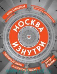 Москва изнутри : роскошные интерьеры и архитектурные истории