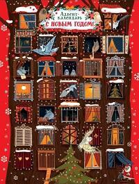 С новым годом! : Адвент - календарь