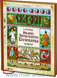 Сказки в рисунках Ивана Яковлевича Билибина