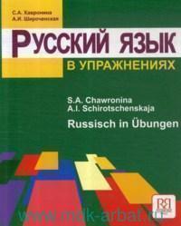 Русский язык в упражнениях : учебное пособие для говорящих на немецком языке = Russisch in Ubungen