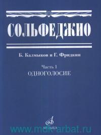 Сольфеджио. Ч.1 : одноголосие : стабильное учебное пособие для учащихся музыкальных школ (с 1 по 7 класс)