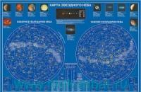 Карта Звездного неба : артикул Кр166п