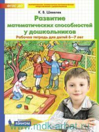 Развитие математических способностей у дошкольников : рабочая тетрадь для детей 6-7 лет (ФГОС ДО)