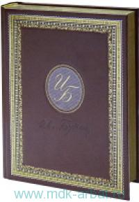 Сочинения : Митина любовь : рассказы, 1923-1924, стихотворения, 1888-1902
