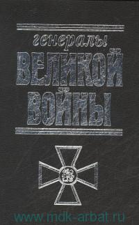 Генералы Великой войны