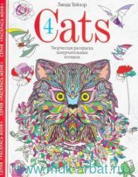 Cats-4. Творческая раскраска замурчательных котиков