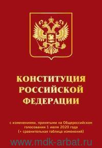 Конституция РФ с изменениями, принятыми на Общероссийском голосовании 1 июля 2020 г. + сравнительная таблица изменений