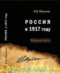 Россия в 1917 году : избранные работы