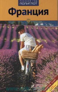Франция : путеводитель