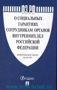 О социальных гарантиях сотрудникам органов внутренних дел Российской Федерации : федеральный закон №247-ФЗ