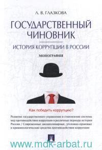 Государственный чиновник : история коррупции в России : монография