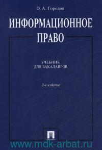 Информационное право : учебник для бакалавров