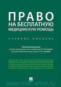 Право на бесплатную медицинскую помощь : учебное пособие