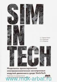 Модельное проектирование электромеханических мехатронных модулей движения в среде SimlnTech