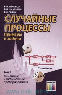 Случайные процессы. Примеры и задачи. Т.2. Линейные и нелинейные преобразования : учебное пособие для вузов