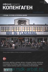 Копенгаген + поездки по Дании : путеводитель