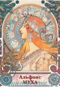Альфонс Муха : комплект открыток