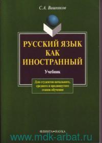 Русский язык как иностранный : учебник