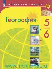 География : 5-6-й классы : учебник для общеобразовательных организаций (ФГОС)