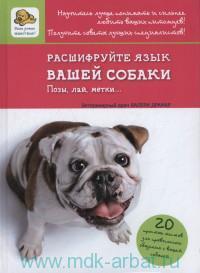 Расшифруйте язык вашей собаки : Позы, лай, метки