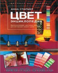 Цвет : энциклопедия. Вдохновляющие цветовые решения для интерьера вашего дома