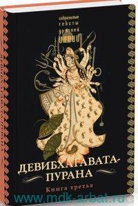 Девибхагавата-Пурана. Кн.3