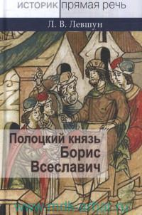 Полоцкий князь Борис Всеславич