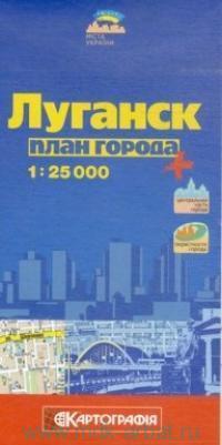 Луганск : план города : М 1:25 000