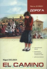Дорога = El Camino : пособие по чтению
