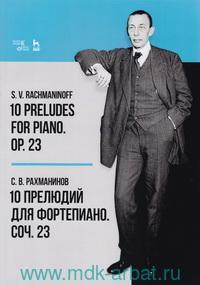 10 прелюдий для фортепиано. Соч.23 : ноты = 10 Preludes for Piano. Op.23 : Sheet music