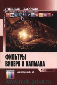 Фильтры Винера и Калмана : учебное пособие для вузов