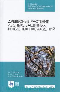 Древесные растения лесных, защитных и зеленых насаждений : учебное пособие
