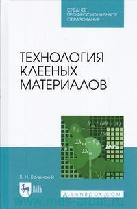 Технология клееных материалов : учебно пособие для СПО
