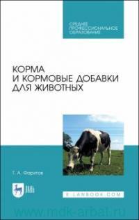 Корма и кормовые добавки для животных : учебное пособие